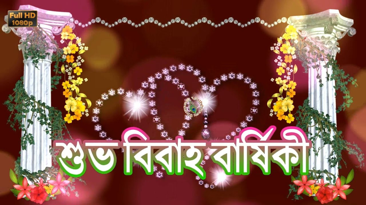 happy wedding anniversary wishes in bengali marriage greetings