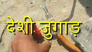 देशी जुगाड़ । किसानों के लिए लाभदायक देशी जुगाड़ । By Discovery of Rajasthan