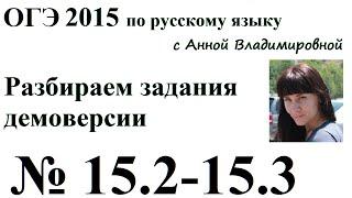 15. 2 - 15. 3 ОГЭ 2015  русский язык БАЛЛЫ