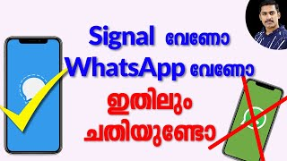 Whatsapp വേണോ Signal വേണോ?അതോ ഇതും ചതി ആണോ?How to use signal private messenger app Malayalam/Signal
