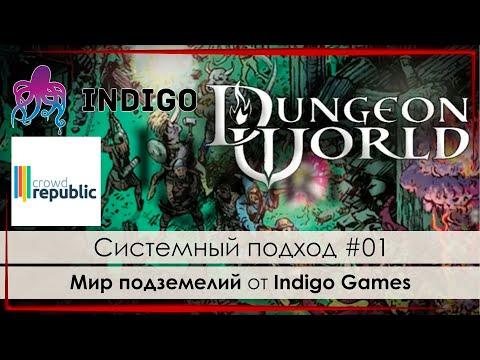 Системный подход 01: Мир Подземелий Dungeon World от Indigo Games
