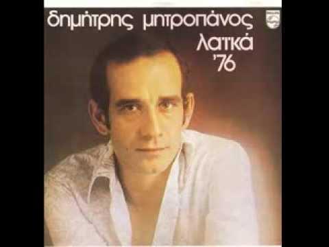 MIA ZOI PLIRONO  Dimitris Mitropanos  mp3