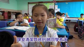Publication Date: 2019-10-22 | Video Title: '書包唔好伸出通道' - 課室清潔項目Par