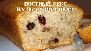 Постный кекс. Постный кекс на яблочном пюре