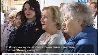 В Иркутском музее декабристов открылась выставка ''Играя ''Пиковую даму''