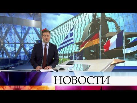 Выпуск новостей в 09:00 от 16.06.2020 смотреть видео онлайн