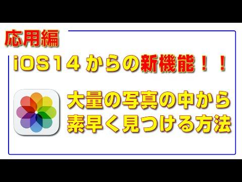 iOS14からの新機能!!写真検索!!!大量の写真のなかから素早く見つけるやり方!!