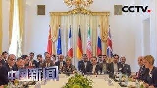 [中国新闻] 伊朗威胁将进一步中止履行伊核协议 | CCTV中文国际