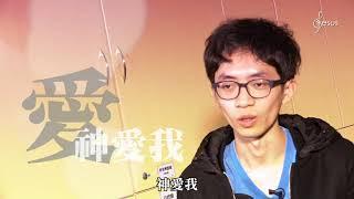 Publication Date: 2017-09-03 | Video Title: 《傳承.敬拜》- 粉嶺神召會聖樂區-伴奏篇