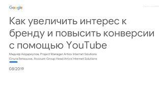 YouTube кейс Инград – Как увеличить интерес к бренду и повысить конверсии с помощью YouTube
