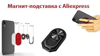 Магнитная подставка для телефона с Aliexpress | подставки для телефона с Алиэкспресс
