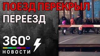 Паралич в Одинцово: товарняк перекрыл ЖД переезд