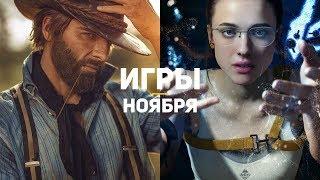 10 главных игр ноября 2019