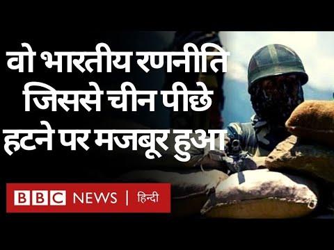 India China LAC Tension: भारतीय सेना की इस रणनीति के कारण क्या चीन पीछे हटने को मजबूर हुआ (BBC)