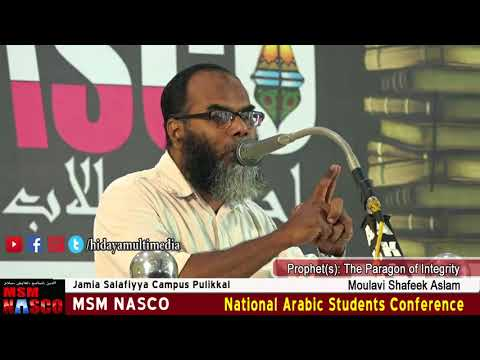 MSM NASCO | Prophet(s) : The Paragon of Integrity | Moulavi Shafeek Aslam