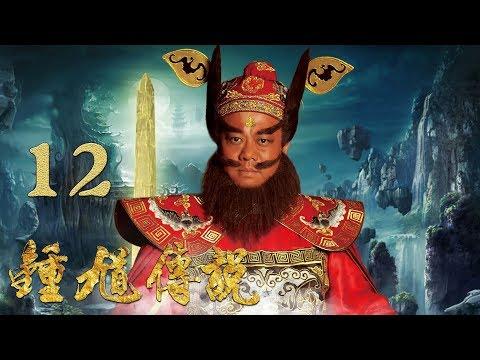 【钟馗传说】第12集 除魔无情斩 欧阳震华、王艳、谭耀文、唐一菲主演古装奇幻喜剧 | The Legend of Zhong Kui