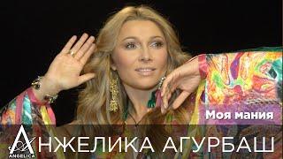 Смотреть клип Анжелика Агурбаш - Моя Мания
