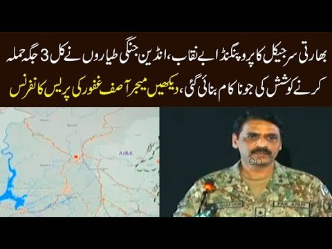 DG ISPR Press Conference told the reality 22 February 2019
