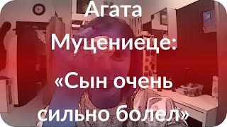 Агата Муцениеце: «Сын очень сильно болел»