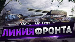 Project Top Twink ● ЛИНИЯ ФРОНТА