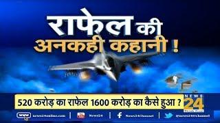520 करोड़ का राफेल 1600 करोड़ का कैसे हुआ? Rafale fighter  डील का पूरा सच