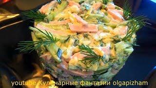 Очень вкусный сытный салатик за 5 минут! Такой никогда не приедается!