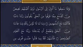 Recitation of the Holy Quran, Part 7