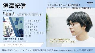 須澤紀信 EP『遠近法  - Reconstruction of perspective - 』トレーラー動画