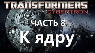 Прохождение Transformers - War for Cybertron. Глава 8. К ядру
