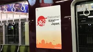【「Welcome! KANSAI, Japan.」ステッカー掲出】 阪急1000F 西宮北口駅発車