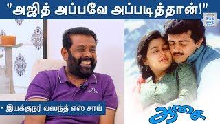 அஜித் அப்பவே அப்படித்தான்!-Director Vasanth S. Sai - Part 1  25 Years Of  Aasai   Rewind With Ramji