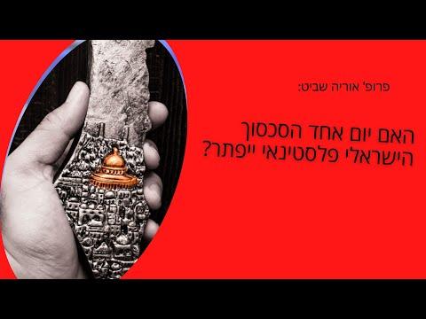 הרצאת פתיחה - מדוע הסכסוך הישראלי - פלסטיני אינו נפתר?