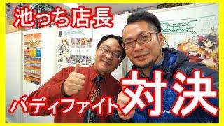 池っち店長と対決 【バディファイト】スタジオ池っち社長 カード対決
