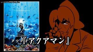 【雑談】『アクアマン』の完成披露試写会に行ってきました【浅井ラム】