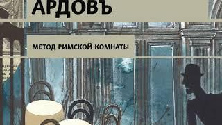 Игорь Лебедев – Метод римской комнаты. [Аудиокнига]