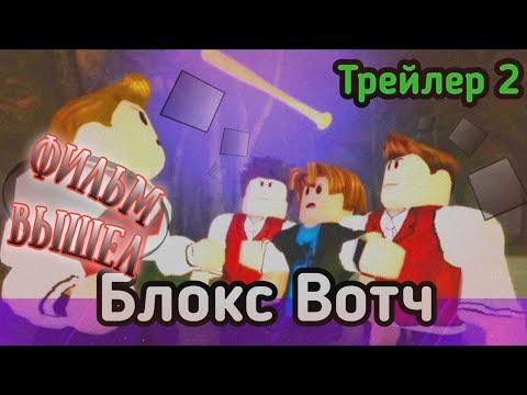 БЛОКС ВОТЧ (BLOX WATCH) - Трейлер 2. Перевод.