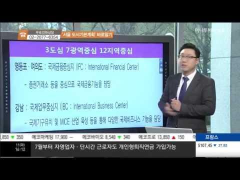 생생 부동산 현장 '2030 서울 도시기본계획' - 임종욱, 김영조, 박정원