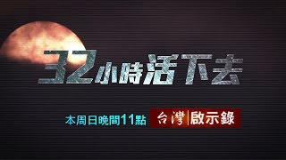 台灣啟示錄 全集20180930 教授墜谷32小時/打造植物諾亞方舟/當科學家遇見宗教家