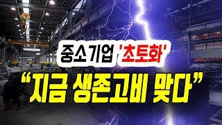 """[정완진TV]중소기업 '초토화' """"지금 …"""