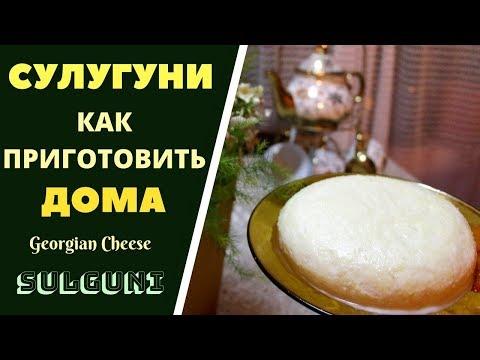 Рецепт приготовления сулугуни из коровьего молока в домашних условиях