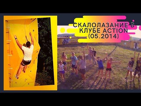 Скалолазание в клубе ACTION (05.2014)