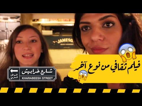 #شارع_خرابيش: فيلم ثقافي من نوع آخر!!
