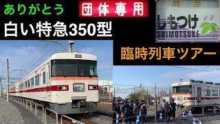 ありがとう 白い特急350型 しもつけ 臨時列車ツアー 参加しました 51號