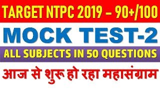 MOCK-2|| NTPC 2019 TOP EXPECTED QUESTIONS SERIES|| आज से शुरू हो रहा महासंग्राम  - MD CLASSES
