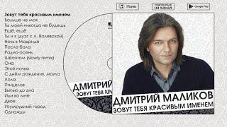 �������� ���� Дмитрий Маликов - Зовут тебя красивым именем ������