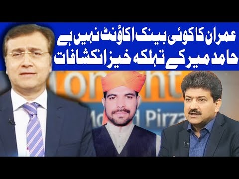Tonight With Moeed Pirzada - 26 January 2018 - Dunya News