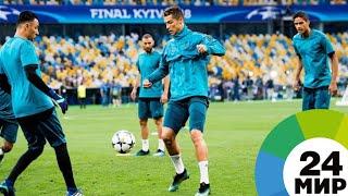 Финал Лиги чемпионов УЕФА в Киеве впервые не соберет аншлаг - МИР 24