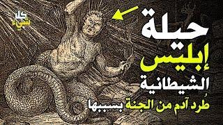 ما هي الطريقة التي وسوس بها إبليس آدم وحواء لكي يُطردا من الجنة؟ حيلة شيطانية