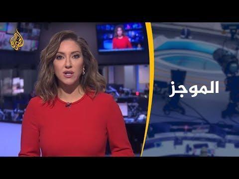 موجز الأخبار - العاشرة مساء 23/08/2019  - نشر قبل 13 ساعة