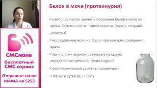 видео Анализы при цистите у женщин, анализ мочи при цистите, показатели, белок в моче
